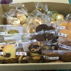 【ふるさと納税】クッキー 詰め合わせ 8種類 プレーン チョコチップ 黒糖アーモンド 手作り