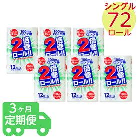 【ふるさと納税】トイレットペーパー 定期便 3ヵ月 ( 2倍巻 シングル 100m)72ロール 再生紙 100% 無香料 日用品