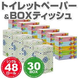 【ふるさと納税】トイレットペーパー シングル48個&BOXティッシュ30箱 2種セット