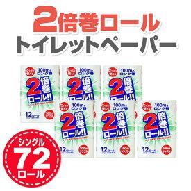 【ふるさと納税】トイレットペーパー シングル 倍巻き 72個 100m 再生紙100%