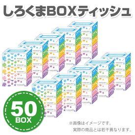 【ふるさと納税】ティッシュペーパー 50箱 しろくまBOX パルプ100%