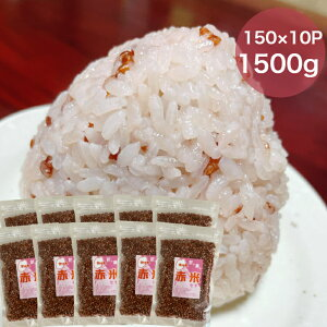 【ふるさと納税】古代米 赤米 150g×10袋(1500g)セット 雑穀