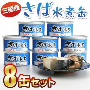 【ふるさと納税】 さば缶 三陸産 水煮 (160g×8缶) セット 国産 非常食 保存食 おつまみ 鯖 缶詰 防災 ギフト