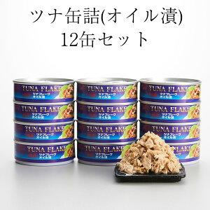 【ふるさと納税】ツナ缶詰(オイル漬)80g×12缶 セット メバチマグロ【国内産】国産 非常食 保存食 おつまみ