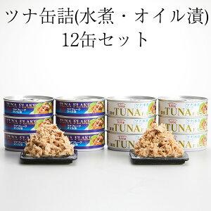 【ふるさと納税】ツナ缶詰(水煮・オイル漬)80g×12缶 セット【国内産】メバチマグロ 国産 非常食 保存食 おつまみ