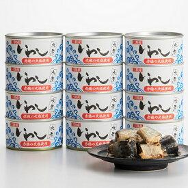 【ふるさと納税】 いわし 缶詰 水煮 12缶 セット 国産 非常食 保存食