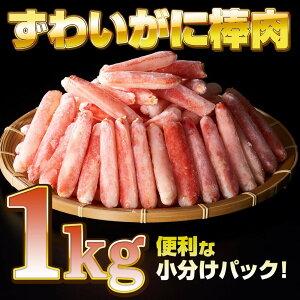 【ふるさと納税】 かに ボイル 本 ずわいがに 棒肉 1kg 便利 小分け パック 冷凍