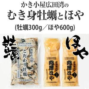 【ふるさと納税】むき身 牡蠣(300g)& ほや(600g)セット【冷凍】かき小屋広田湾 冷凍