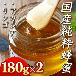 【ふるさと納税】 はちみつ 国産 純粋 蜂蜜 (180g×2種セット)アカシア リンゴ 気仙養蜂 無添加