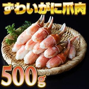 【ふるさと納税】 かに 本 ずわいがに 爪肉 500g ボイル便利 小分け