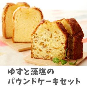 【ふるさと納税】ゆずと藻塩のしっとり パウンドケーキ セット スイーツ 個包装