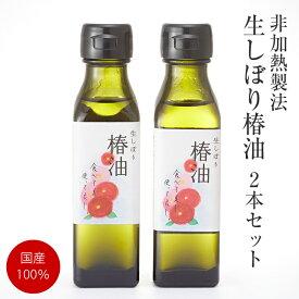 【ふるさと納税】食用 生しぼり 椿油 2本 セット【非加熱圧搾】国産100% ピュアオイル