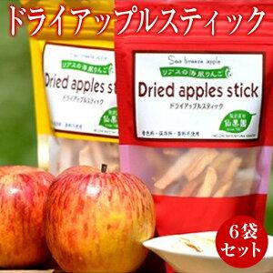 【ふるさと納税】ドライ アップル スティック 6袋 セット りんご おやつ グルテンフリー 低カロリー ノンフライ
