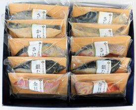 【ふるさと納税】三陸 麻生 西京漬け(10切) 【魚 紅鮭 鰆 銀鱈 金目鯛 からすがれい 詰め合わせ 岩手県 釜石市 】
