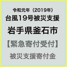 【ふるさと納税】【令和元年 台風19号災害支援緊急寄附受付】岩手県釜石市災害応援寄附金(返礼品はありません)