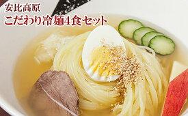 【ふるさと納税】安比高原 こだわり冷麺4食セット