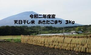 【ふるさと納税】【天日干し米】令和2年度産 伊藤家のあきたこまち 白米3kg