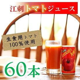 【ふるさと納税】江刺トマトジュース 190ml×60缶(30缶×2箱)無塩 無添加 とまとストレート果汁100%[A0059]