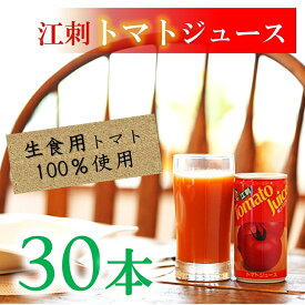 【ふるさと納税】江刺トマトジュース 190ml×30缶 無塩 無添加 とまとストレート果汁100%[A060]