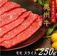 【ふるさと納税】【緊急支援品】奥州牛モモスライス(250g)(冷蔵発送・期間限定)