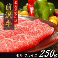 【ふるさと納税】【緊急支援品】前沢牛モモスライス(250g)(冷蔵発送・期間限定)