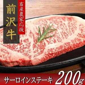 【ふるさと納税】【緊急支援品】前沢牛サーロインステーキ(200g)(冷蔵発送・期間限定) ブランド牛肉[U076]