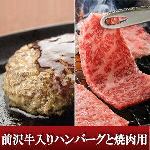 【ふるさと納税】前沢牛入りハンバーグ(5個)と前沢牛焼肉用500gの詰め合わせ[ME01]