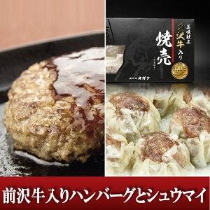 【ふるさと納税】前沢牛入りハンバーグ・前沢牛入りシュウマイセット[ME04]