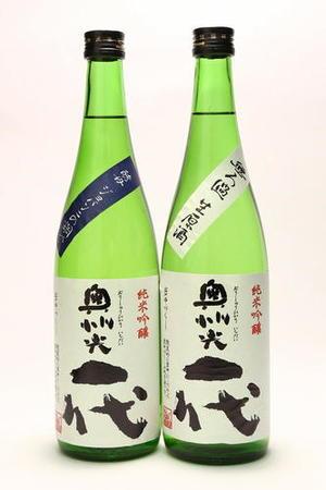 【ふるさと納税】奥州光一代 純米吟醸 火入れ酒と無ろ過生原酒セット[B009]