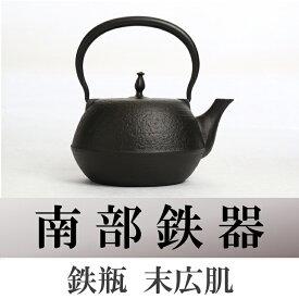 【ふるさと納税】 南部鉄器 鉄瓶 末広肌[BS16]