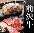 【ふるさと納税】前沢牛入りハンバーグと前沢牛の焼肉用詰め合わせ
