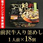 【ふるさと納税】岩手美味だより前沢牛入り釜飯(1人前245g)×18