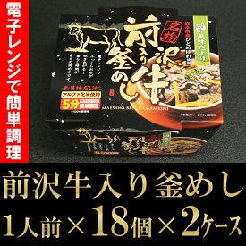【ふるさと納税】岩手美味だより 前沢牛入り釜飯(1人前245g)×18×2ケース[R006]