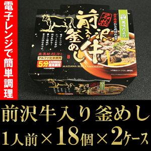 【ふるさと納税】岩手美味だより 前沢牛入り釜飯 (1人前245g)×36個 電子レンジで簡単![R006]