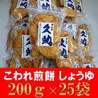 【ふるさと納税】5寸丸厚焼こわれ煎餅しょうゆ久助200g×25袋