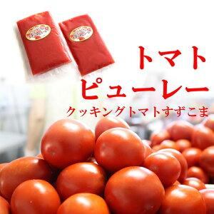 【ふるさと納税】トマトピューレー(クッキングトマトすずこま) 10パック×250g 無添加 減農薬 色鮮やかな濃厚とまとピューレー[T002]