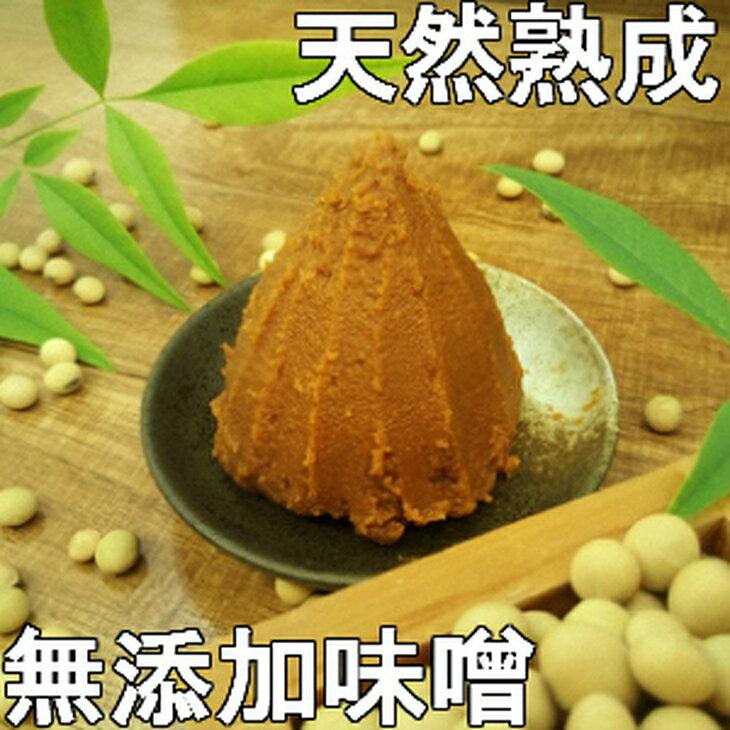 【ふるさと納税】天然熟成無添加味噌5kg樽[U034]