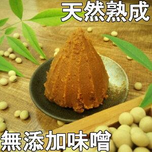 【ふるさと納税】天然熟成無添加味噌 5kg樽入り 奥州市産米・大豆使用[U034]