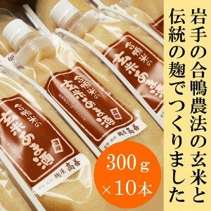 【ふるさと納税】合鴨米の玄米あま酒 300g 10本セット(濃縮タイプ)[AD04]