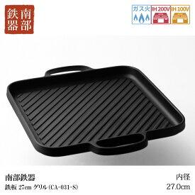 【ふるさと納税】南部鉄器 鉄板 27cm グリル(CA-031-S)[Z001]