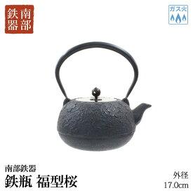 【ふるさと納税】南部鉄器 鉄瓶 福型桜 1.5L 銅蓋付[Z003]