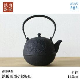 【ふるさと納税】南部鉄器 鉄瓶 瓜型小紋梅 1L[Z004]