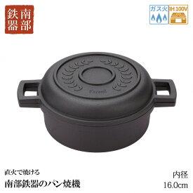 【ふるさと納税】直火で焼ける 南部鉄器のパン焼器[Z010]