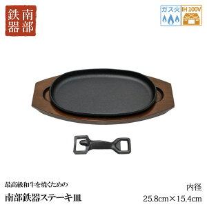 【ふるさと納税】最高級和牛を焼くための南部鉄器ステーキ皿[Z011]