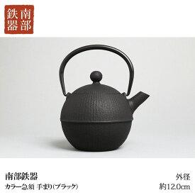 【ふるさと納税】南部鉄器 カラー急須 手まり(ブラック)[Y019]