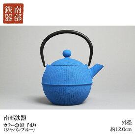 【ふるさと納税】南部鉄器 カラー急須 手まり(ジャパンブルー)[Y020]