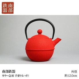 【ふるさと納税】南部鉄器 カラー急須 手まり(レッド)[Y021]