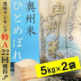 【ふるさと納税】平成30年産奥州米ひとめぼれ10kg(5kg×2袋)[U063]