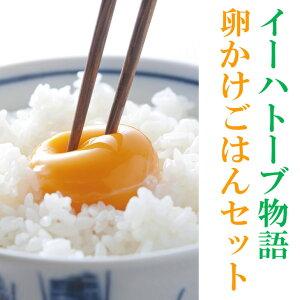 【ふるさと納税】イーハトーヴ卵かけごはんセット[J002]
