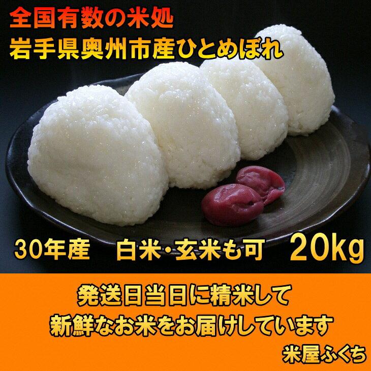 【ふるさと納税】人気沸騰の米 岩手県奥州市産ひとめぼれ 白米 玄米も可20kg[AC02]